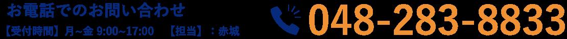 お電話でのお問い合わせ 【受付時間】月~金 9:00~17:00 【担当】:赤城 048-283-8833