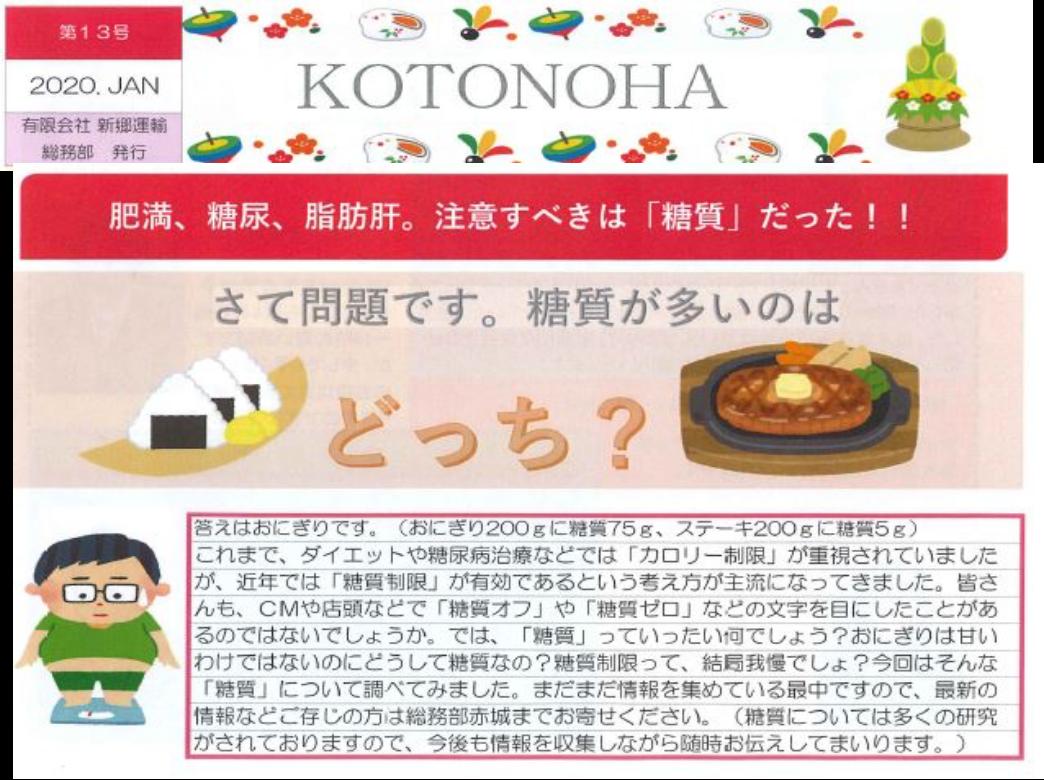 社員の健康意識を高める社報「KOTONOHA」